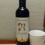 【ワイン8本目】ソラーニャ アリアニコ・デル・ヴルトゥレDOC~南のバローロ~ファミマ限定のイタリアワイン